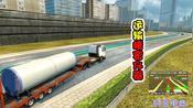 CTS6遨游中国:只有A2驾驶证才可以大件运输精密仪器!