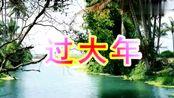 凤凰传奇-《一起红火火过大年》,送给所有的朋友,春节快乐!
