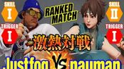 街霸5CE 激烈对战! Justfog(Ryu) vs nauman(Sakura)
