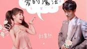 【拉郎cp|刘昊然x赖美云】小七的爱情魔法