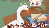 【大鹅模拟器】和miya一起来关照村民吧