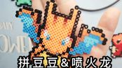 【DIY手工】拼豆豆 宝可梦 喷火龙 拼豆图片 拼豆豆图案 拼豆图纸