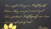 """【哈利波特】写一封致""""赫奇帕奇""""的信(假装分院帽写信,哈哈哈哈哈哈哈哈)"""
