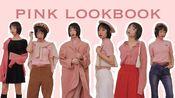 [571]color lab.粉色单品搭配技巧,如何把粉色穿的更好看 春季粉色穿搭灵感