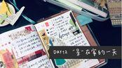 "【Day 12】一斤手帐-""呆""在家的一天/Lost Stars-Keira Knightley/仓敷意匠/女子亥/Fion Stewart/Hobo A6"
