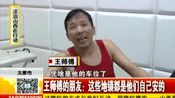 太原市:因为一个车位 小伙被大叔打了(下)