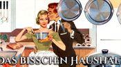 Das bisschen Haushalt [那一点点的家务][德国 Schlager施拉格(流行音乐)][+英语歌词]