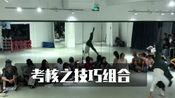 【考核】现代舞技术组合(BGM: Shallow)