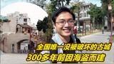 【VLOG 82】中国最小的古城 在广东汕头 300年前用于对抗海盗 全世界罕见!