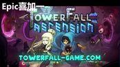 【Epic喜加一】免费领取《塔倒:升天(TowerFall Ascension)》活动12月21日24点截止