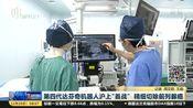 """""""首战""""第四代达芬奇机器人在上海市第一人民精细切除前列腺癌"""