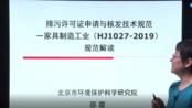 国家排污许可证申请与核发技术规范解读——家具制造工业(HJ1027-2019)
