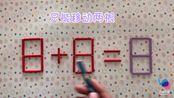 非常经典的奥数题8+8=8,在网上火了,我思考1分钟做出来,你呢?