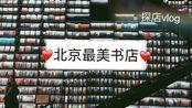 【北京vlog#2】带你逛最美书店「page one」