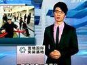 九点半 20120128 浙江扶持非营利民办养老机构