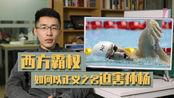快来康康:西方霸权如何以正义之名迫害孙杨
