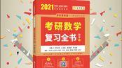 2021年李永乐考研数学复习全书 第三章 例58-例69