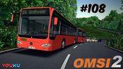 【LRTINTER】巴士模拟2 #108 Bad Hügelsdorf(314路)OMSI2