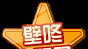 宣璐表白偶像苏志燮,自曝和高以翔接吻像吃彩虹糖-时尚-高清完整正版视频在线观看-优酷
