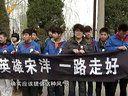 最美司机宋洋追悼会在济南举行 生命亮光感动齐鲁 130322 山东新闻