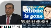 【STEAM每日情报】戈恩逃离日本事件被做成游戏+《GTA4》Steam页面无法购买