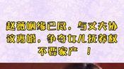 赵薇姻缘已尽,和丈夫协议离婚,争得女儿抚养权不要家产!