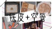 【柚TRACY】一名见人才化妆同事不算人的都市白领仅有的3盘铁皮+无数彩妆空管