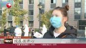 视频|湖北黄冈: 英山县最后一批留观人员解除隔离