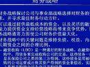 战略管理43-考研视频-西安交大-要密码到www.Daboshi.com