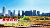 搭高铁经过浙江温州平阳县,窗外高楼林立,看着很不错的样子