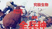 【全面战争模拟器】究极生物对阵TABS全兵种!