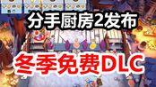【Switch每日情报】为单身狗谋福利?《分手厨房2》发布冬季免费DLC+《路易吉洋馆3》将推出新的付费多人游玩包