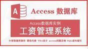 [Access数据库实例:工资管理系统] 12-查看个人信息和工资记录