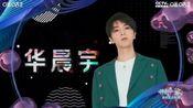 华晨宇《齐天》年度十大金曲+年度内地最受欢迎男歌手+年度最佳男歌手!实至名归