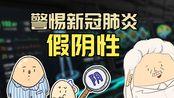 """【2019新冠病毒】病毒核酸检测频现""""假阴性"""",问题到底出在哪儿?"""