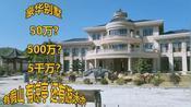 谁说江西穷?自驾游在赣州拍到豪华别墅,看到都想搬进去住!