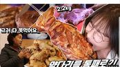 【tzuyang】韩国小姐姐吃播 1.6KG烤肉吃播 咀嚼声 real sound