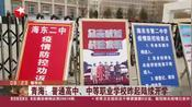 青海:普通高中、中等职业学校昨起陆续开学