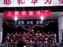 视频: 封丘县基督教两会复活节