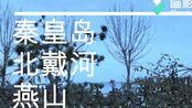VLOG秦皇岛 不愿醒来的梦 (视频中是北戴河 燕山)