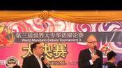 2010年第三届世界大专华语辩论表演赛【生命的可悲/可喜在于它不能重来】