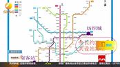 围观!西安地铁5号线一期、6号线、9号线68个车站名称公布