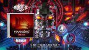 Revealed 电音制作中国风采样包 China Vol. 1