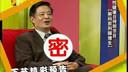 《健康56点》 20111028 男性健康日特别节目 解码前列腺增生