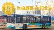(沈阳公交POV-56)医大北校区临时专线(尚博奥莱>沈阳北站)