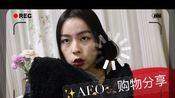 【RachaelM】| 双11AEO购物分享 冬天玩转美式校园休闲风