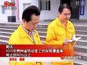 贵州新闻联播 2015年贵州省劳动者工伤保险覆盖率将达到90%以上2010.5.3