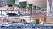 全省ETC车辆565.4万 无感支付明年起停用