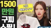 【Lena】中文字幕  1500万韩元(约9万人民币)剁手开箱服饰篇(一)