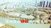 """无人机航拍疫情下的中国""""淮安民众捂妆涌现桃花坞""""。2020年4月5号拍摄古淮河畔(清江浦区)桃花坞。"""